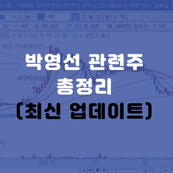 박영선 관련주