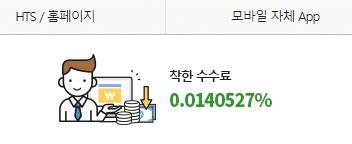 한국 투자 증권 수수료
