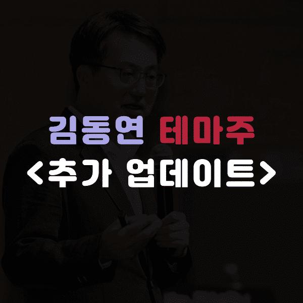 김동연 테마주