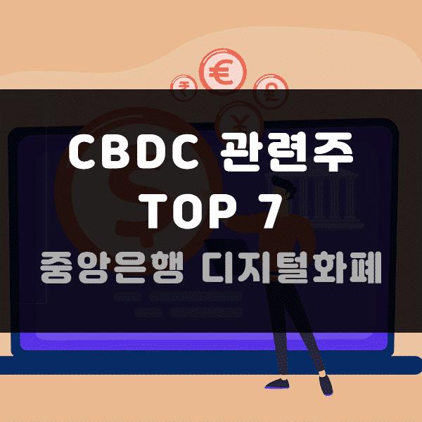 CBDC 관련주