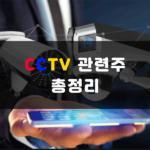 CCTV 관련주