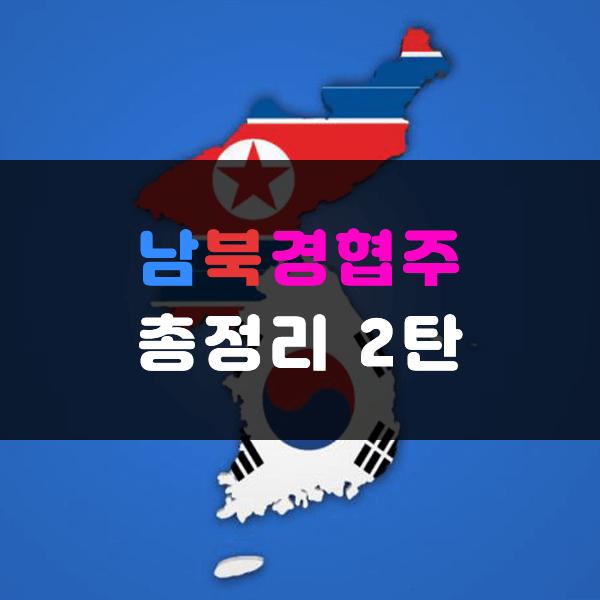 남북경협주