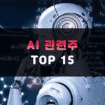 AI 관련주
