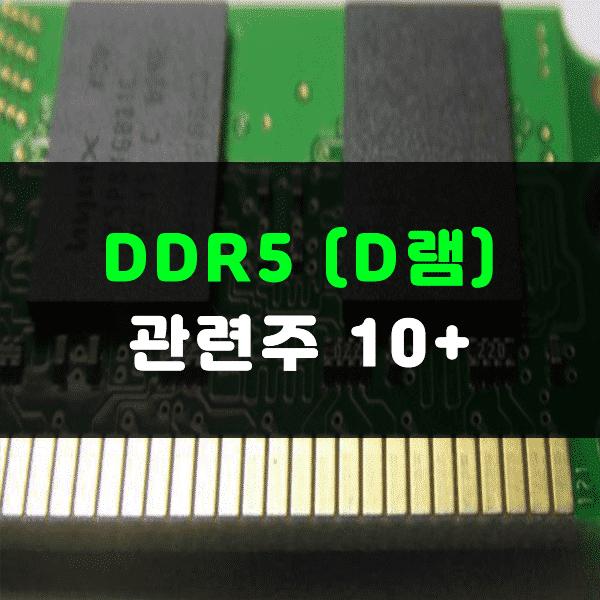 DDR5 관련주
