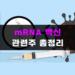 MRNA 관련주